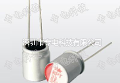 插件固态电容