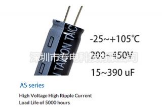 台容电解电容 AS series